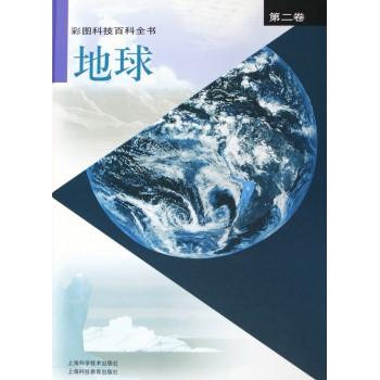 地球(彩图科技百科全书第2卷)(精)