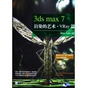 3ds max7渲染的艺术(附光盘VRay篇)