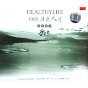 CD100%健康人生<冥想自然>(2碟装)