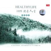 CD100%健康人生<密林晨光>(2碟装)
