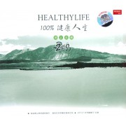 CD100%健康人生<湖上云端>(2碟装)