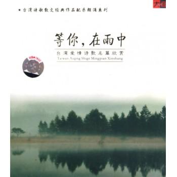 CD等你在雨中(台湾爱情诗歌名篇欣赏)/台湾诗歌散文经典作品配乐朗诵系列