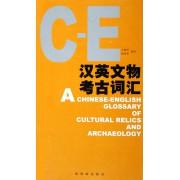 汉英文物考古词汇