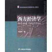 西方经济学(新世纪高校经济学管理学核心课教材)