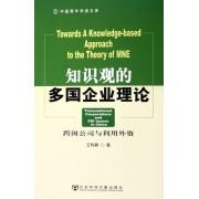 知识观的多国企业理论(跨国公司与利用外资)/中国青年学者文库