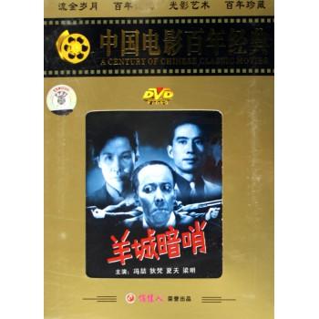 DVD羊城暗哨(中国电影百年经典)