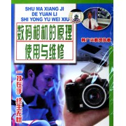 VCD数码相机的原理使用与维修(4碟装)