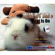 CD发烧专门店(9)