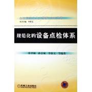 规范化的设备点检体系/全面规范化生产维护<TnPM>丛书