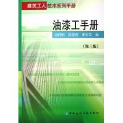 油漆工手册/建筑工人技术系列手册