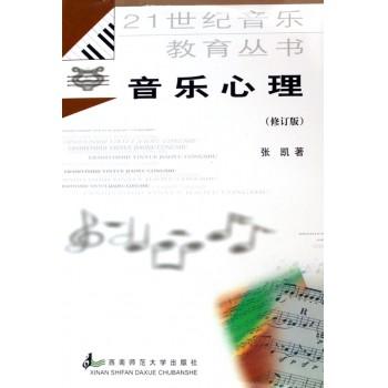 音乐心理(修订版)/21世纪音乐教育丛书