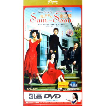 DVD我的名字叫金三顺(4碟装)