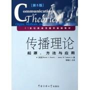 传播理论(起源方法与应用第5版21世纪新闻传播学基础教材)