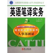 英语笔译实务(2级)/全国翻译专业资格水平考试辅导丛书