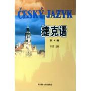 捷克语(4)