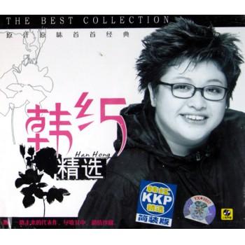 CD韩红精选