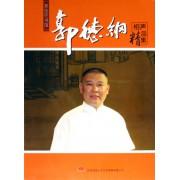 CD-R-MP3郭德纲相声精品集/家佳听书馆系列