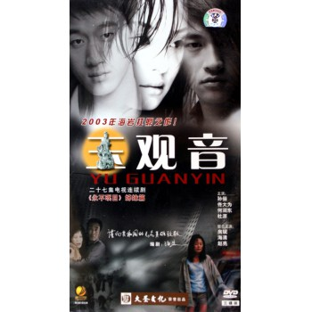 DVD玉观音(3碟装)