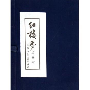 红楼梦(绘画本共16册)(精)