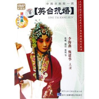 DVD京剧英台抗婚/锦凤凰中国戏曲珍品
