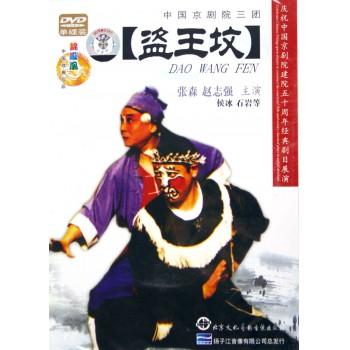 DVD京剧盗王坟/锦凤凰中国戏曲珍品