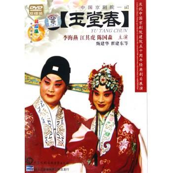 DVD京剧玉堂春(2碟装)/锦凤凰中国戏曲珍品