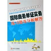 国际商务单证实务练习题及分析解答/21世纪国际商务教材教辅系列