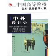 中外设计史/中国高等院校美术设计教研大系