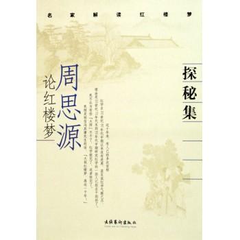 探秘集(周思源论红楼梦)/名家解读红楼梦