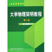 大学物理简明教程(高等学校教材)