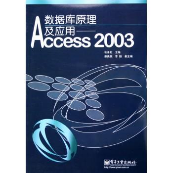 数据库原理及应用--Access2003