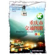 重庆市交通图册/中国分省交通旅游系列丛书