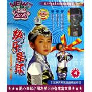 VCD快乐星球<4>(3碟装)