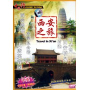 DVD西安之旅
