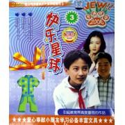 VCD快乐星球<3>(3碟装)