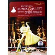 DVD普罗科菲耶夫罗密欧与朱丽叶