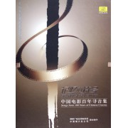 CD记忆的符号(中国电影百年寻音集)(精)