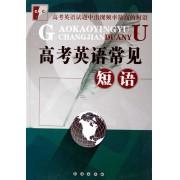 高考英语常见短语