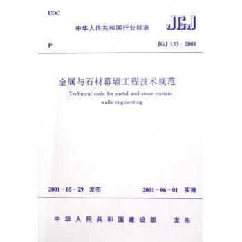 金属与石材幕墙工程技术规范(JGJ133-2001)/中华人民共和国行业标准