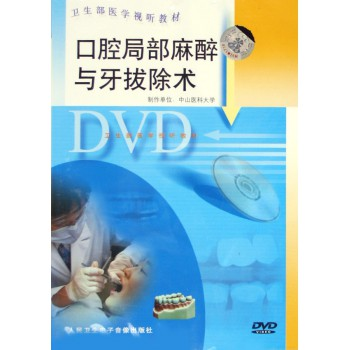 DVD口腔局部麻醉与牙拔除术(卫生部医学视听教材)