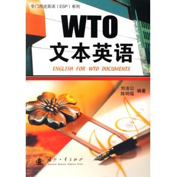 WTO文本英语/专门用途英语ESP系列