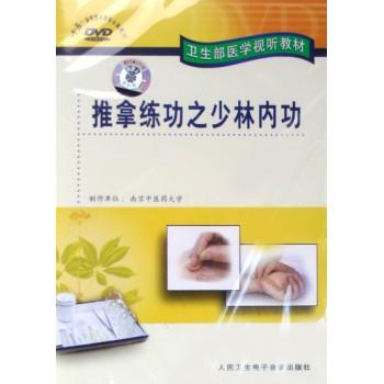 DVD推拿练功之少林内功(卫生部医学视听教材)