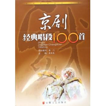 京剧经典唱段100首