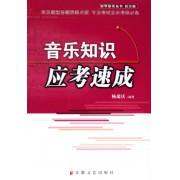 音乐知识应考速成(应试篇)/自学音乐丛书