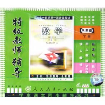 VCD数学<8下>新课标(8碟装)/特级教师辅导