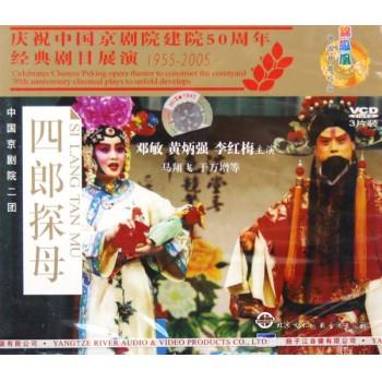 VCD四郎探母<中国京剧院二团>(3碟装)