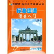CD-R-MP3标准德语语音入门(附书)
