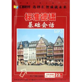 CD-R-MP3标准德语基础会话(附书)