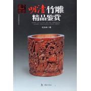 明清竹雕精品鉴赏/艺术品收藏鉴赏丛书