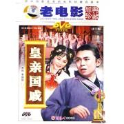 DVD龙江剧皇亲国戚/老电影经典珍藏